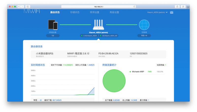 Xiaomi Mi WiFi Router 3 Test Review-11