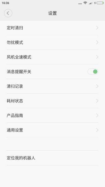 screenshot_2016-10-07-16-36-37-899_com-xiaomi-smarthome